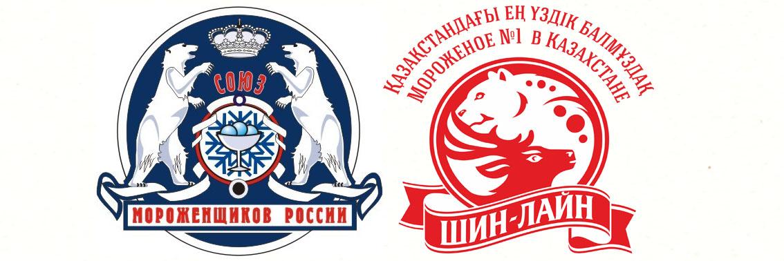 Компания «Шин-Лайн» вступила в союз мороженщиков России