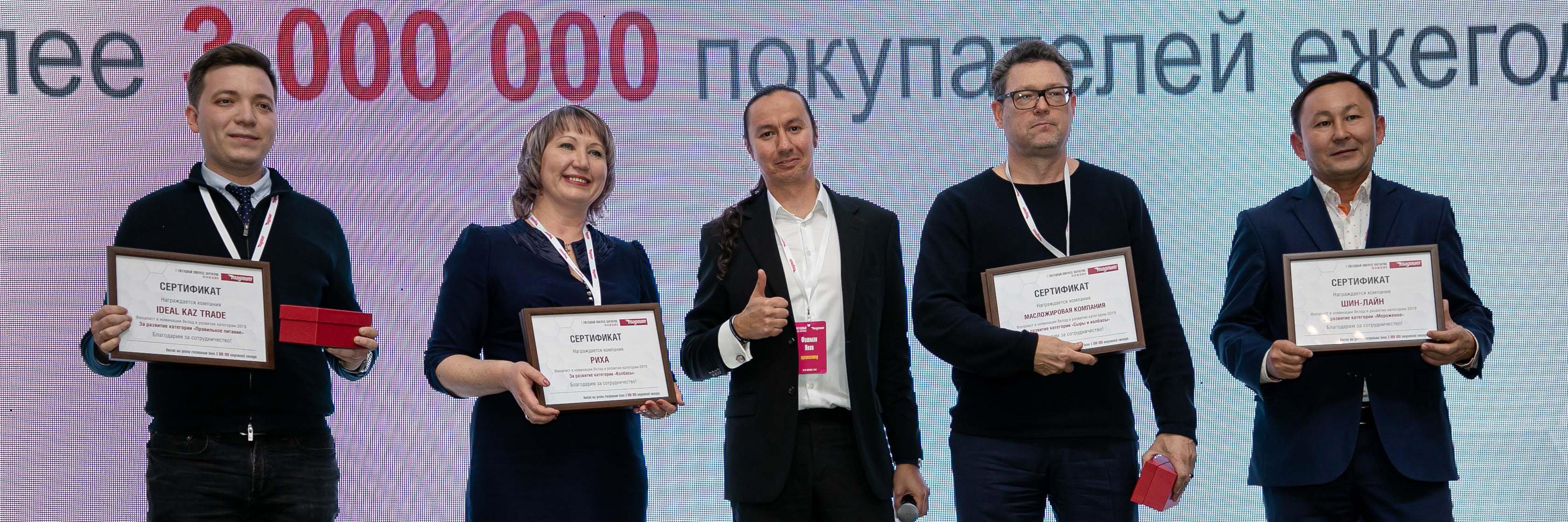 Компания «Шин-Лайн» стала финалистом I Ежегодного конгресса Партнеров Magnum
